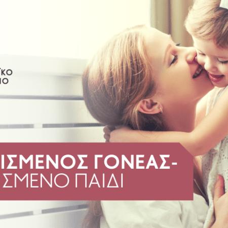 ΧΑΝΙΑ ΚΡΗΤΗΣ | Ευτυχισμένος γονέας – ευτυχισμένο παιδί