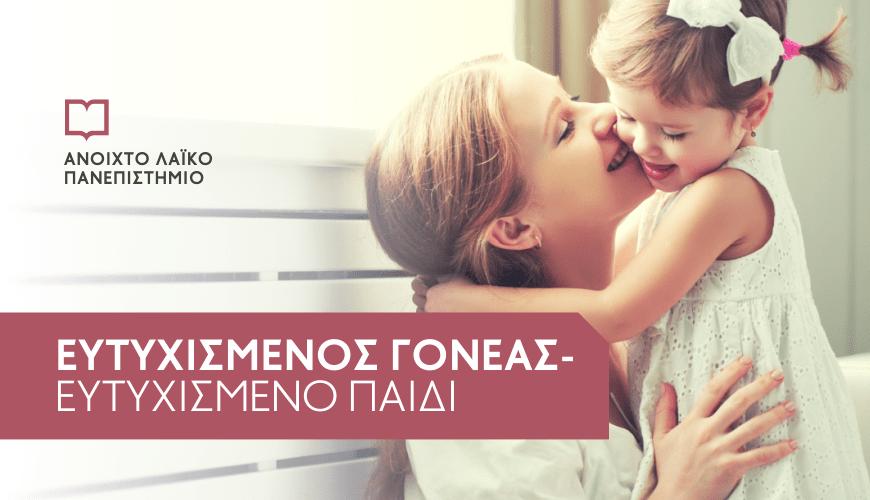 ΗΡΑΚΛΕΙΟ ΚΡΗΤΗΣ | Ευτυχισμένος γονέας – ευτυχισμένο παιδί