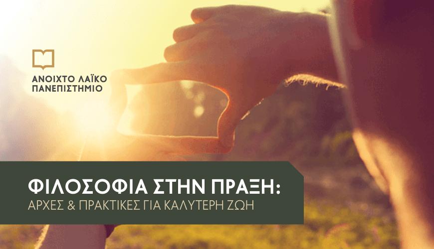 ΡΕΘΥΜΝΟ ΚΡΗΤΗΣ | Φιλοσοφία στην πράξη: Αρχές και Πρακτικές για καλύτερη ζωή