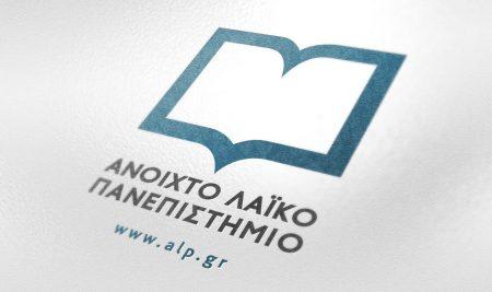 Έναρξη εγγραφών και στα δύο τμήματα του Ανοιχτού Λαϊκού Πανεπιστημίου, Δήμου Αμαρουσίου