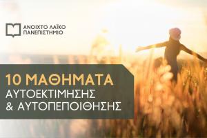 chania-10-mathimata-autoektimisis