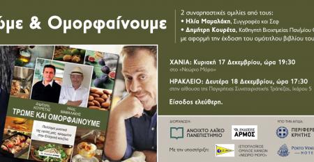 mamalakis-kouretas_event2_crete