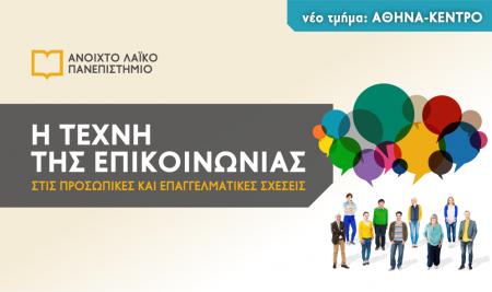 ΔΕΛΤΙΟ ΤΥΠΟΥ: 29/03/2018 | Αθήνα:  Έναρξη εγγραφών στο νέο τμήμα του Ανοιχτού Λαϊκού Πανεπιστημίου στο κέντρο της Αθήνας