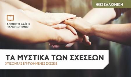 ΔΕΛΤΙΟ ΤΥΠΟΥ: 02/04/2018 | Θεσσαλονίκη: Έναρξη εγγραφών στο νέο κύκλο μαθημάτων του Ανοιχτού Λαϊκού Πανεπιστημίου.