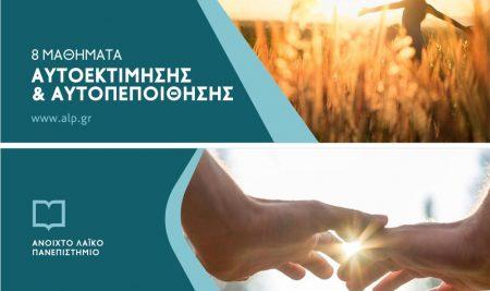 ΑΘΗΝΑ-ΚΕΝΤΡΟ | Έναρξη εγγραφών Β΄κύκλου μαθημάτων
