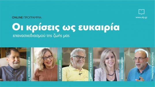 oi-kriseis-ws-eukairia